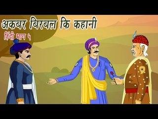 Akbar Birbal Ki Kahani | Animated Stories | Hindi Part 5