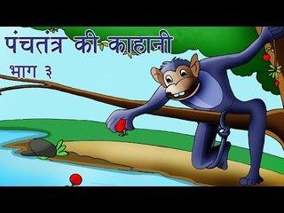 Panchtantra Ki Kahaniyan | Best Animated Kids Story Collection Vol. 3