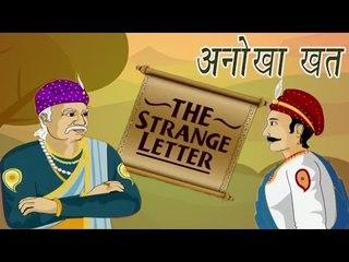 Akbar Birbal Ki Kahani | The Strenge Letter | अनोखा खत | Kids Hindi Story