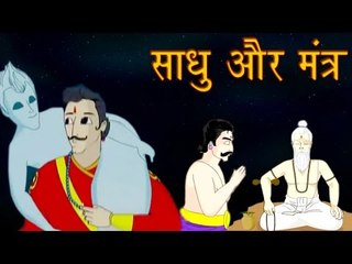 Vikram Aur Betaal |  साधु और मंत्र | The Hermit and Mantra | Kids Hindi Story