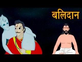 Vikram Aur Betaal | बलिदान | The Sacrifice | Kids Hindi Story
