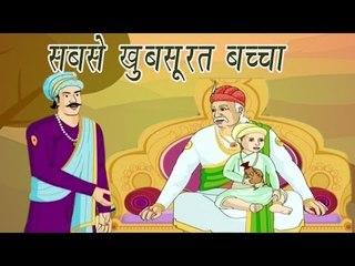 Akbar Birbal Ki Kahani | The Most Beautiful Child | सबसे खूबसूरत बच्चा | Kids Hindi Story