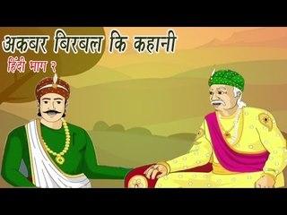 Akbar Birbal Ki Kahani | Animated Stories | Hindi Part 2