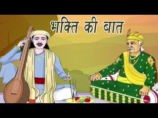 Akbar Birbal Ki Kahani | A Matter of Devotion | भक्ति की बात | Kids Hindi Story