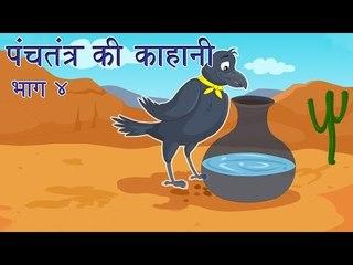 Panchtantra Ki Kahaniyan | Best Animated Kids Story Collection Vol. 4