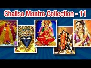 Shree Radha Chalisa & more Chalisa | Devotional Bhajans Vol - 11