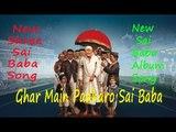 New Sai Baba Song   Ghar Main Padharo Sai Baba   New Sai Baba Album Song