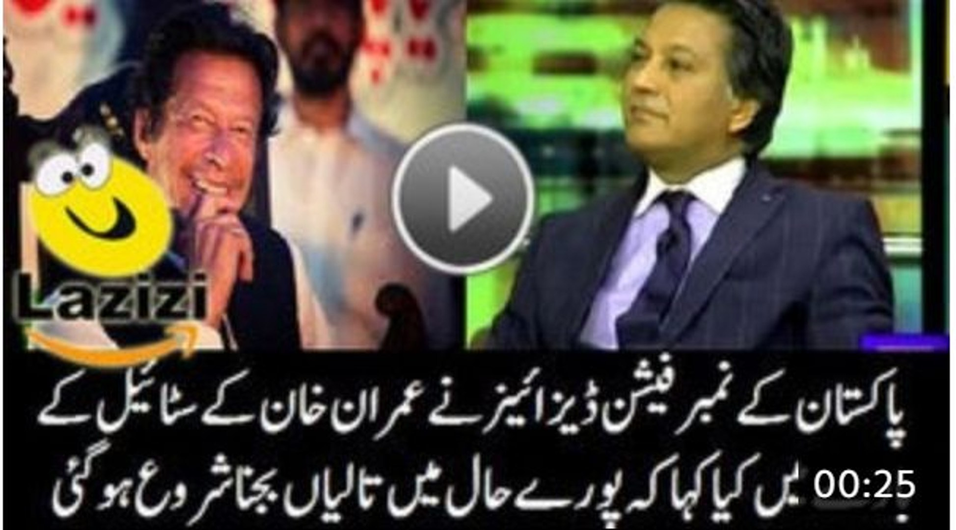How Mehmood Bhatti Fashion Designer Is Praising The Style Of Imran Khan Video Dailymotion Video Dailymotion