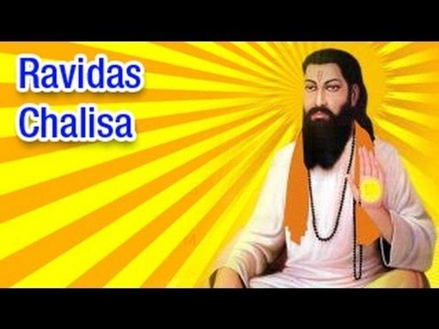 Shree Ravidas Chalisa (Full Song) श्री रविदास चालीसा