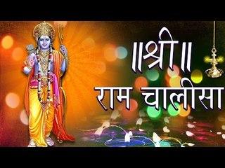 Ram Chalisa | श्री राम चालीसा | Hindi Devotional (Full Song)