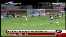 Καλλονή - ΠΑΟΚ 2-1  Κύπελλο Ελλάδος 6-1-2016