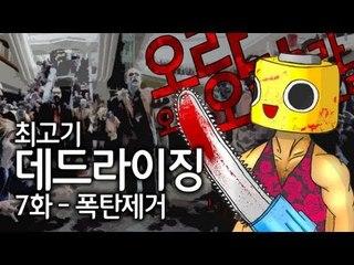 [최고기] 데드라이징 7화 - 폭탄제거