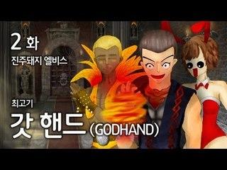 [최고기] 내 손은 갓 핸드 ! ★ 2화 : 진주돼지 엘비스