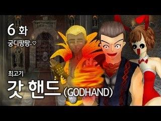 [최고기] 내 손은 갓 핸드 ! ★ 6화 : 궁디팡팡..♡