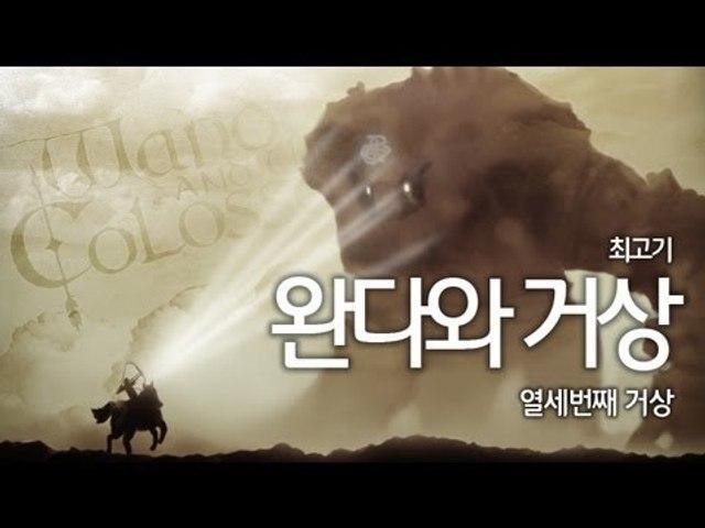 [최고기] 완다와거상 - 더빙실황플레이 13화