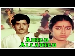 Adigo Alladigo Full Telugu Movie (1984) | Suhasini, Chandra Mohan, Gummadi [HD]