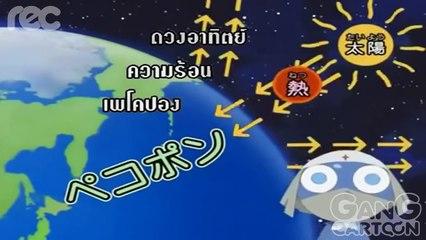 เคโรโระ ขบวนการอ๊บอ๊บป่วนโลก ตอนที่ 220.1 เคโรโระ ภาวะโลกร้อนคือเอะไร? ขอรับกระผม