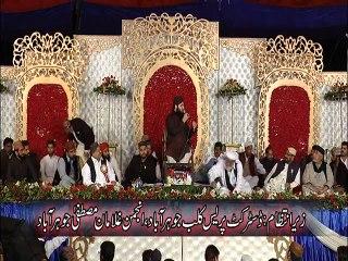 Aaj Sikh Mitran di (Subhan Allah) by Hafiz Ahmed Raza Qadri in Jauharabad