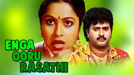 Enga Ooru Rasathi | Full Tamil Movie | Sudhakar, Radhika