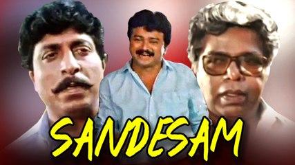 Sandesam | Full Malayalam Movie | Srinivasan, JayaRam, Mathu