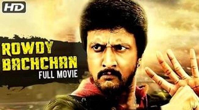 Rowdy Bachchan (2015) - New Full Length Super Hit Hindi Movie FULL HD