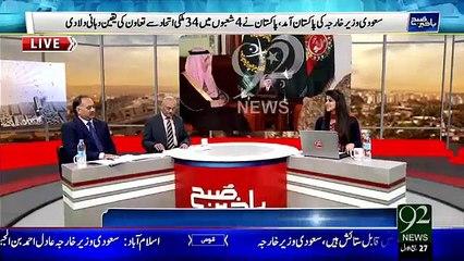 Bakhabar Subh - 8 Jan 16 - 92 News HD