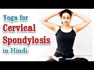 Karnival Spondylitis Ke Liye Yoga - Natural Methods to Cure Neck and Shoulder Pain in Hindi