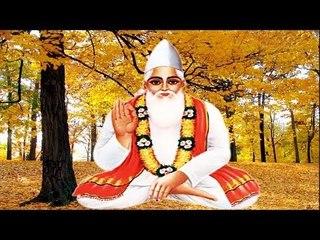 Guru Nam Hai Gamn Ka | Kabir Ke Dohe | Sant Kabir Amritwani