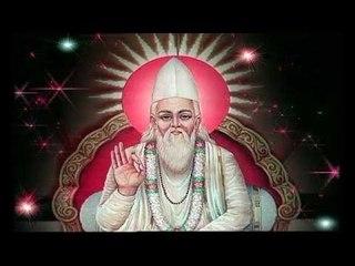Guru Kijiye Janike Pani Pijai Chhanee | Kabir Ke Dohe | Sant Kabir Amritwani