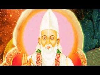 Charcha Karun Tab Chauhate | Kabir Ke Dohe | Sant Kabir Amritwani