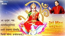 Mantra For Job - Success & Career | Shree Hanuman Gayatri Mantra