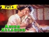 Adigo Alladigo Telugu Movie - Part 4/14 Full HD