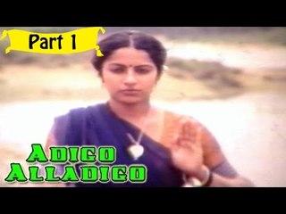 Adigo Alladigo Telugu Movie - Part 1/14 Full HD