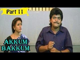 Akkum Bakkum | Telugu Movie | Ali, Annapoorna, Babu Mohan, Brahmanandam | Part 11/12 [HD]