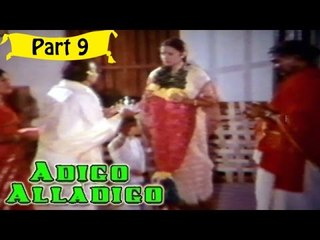 Adigo Alladigo | Telugu Movie | Chandra Mohan, Suhasini | Part 9/14 [HD]