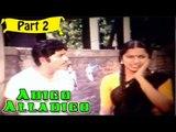 Adigo Alladigo | Telugu Movie | Chandra Mohan, Suhasini | Part 2/14 [HD]