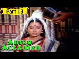 Adigo Alladigo | Telugu Movie | Chandra Mohan, Suhasini | Part 13/14 [HD]