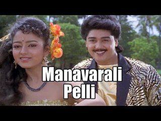 """Manavarali Pelli"" Full Telugu Movie (1993) | Soundarya, Harish, Brahmanandam [HD]"