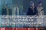 Governor Sindh Ishrat Ibad Played Guitar on National Anthem of Pakistan in Karachi Kings Concert PNPNews.net