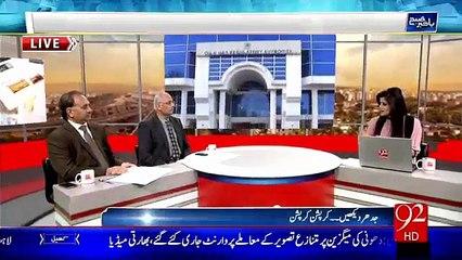 Bakhabar Subh - 9 Jan 16 - 92 News HD