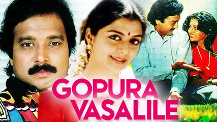 Gopura Vasalile | Full Tamil Movie | Karthik, Bhanupriya