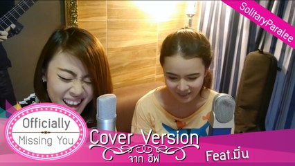 Officially Missing You cover จาก อีฟ feat. มิ้น