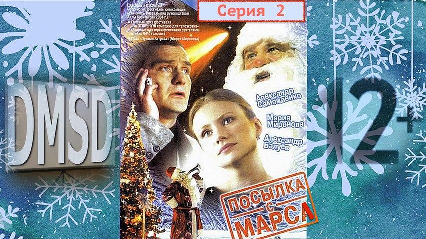 Posyilka s Marsa, Russian Two-Part Feature Film, Episode 2, Licensed Streaming Copy | Посылка с Марса, фильм, комедия, серия 2