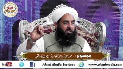 Molana Rashid Ahmad Gangohi RH Ki Biat Ka Waqea