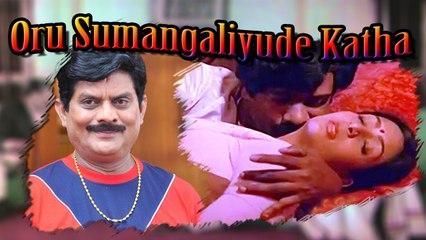 Oru Sumangaliyude Katha | Full Malayalam Movie | Jagathy Sreekumar, Thikkurissi Sukumaran Nair