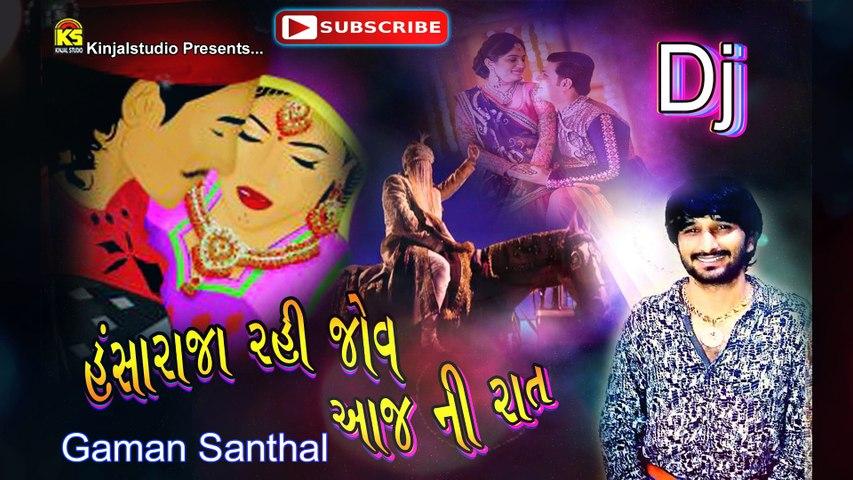Dj l Hansa Raja Raijo Ne Aaj Ni Rat l Paghdi l Gaman Santhal New Dj Songl Gujarati 2016 New Dj Song | Godialy.com