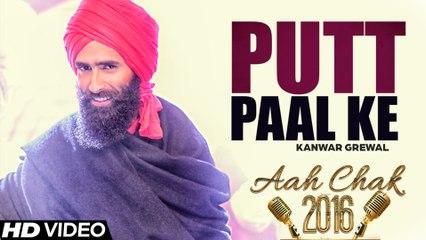 Kanwar Grewal - Putt Paal Ke _ Full Video _ Aah Chak 2016
