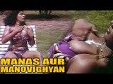 """""""Manas Aur Manovigyan""""   Full Hindi Movie   Kamal, Barkha, Madhuri, Anuradha"""