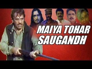 """Maiya Tohar Saugandh"" | (Bhojpuri) Full Movie | Dharmendra, Milind Gunaji, Mohan Joshi, Raza Murad"