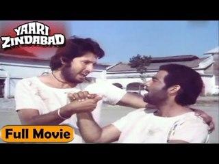 Yaari Zindabad   Full Hindi Movie   Kiran Kumar, Mahindra Sandhu, Aruna Irani